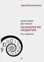 Психология развития. 9-е издание.