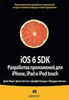 Дэйв Марк, Джек Наттинг, Джефф Ламарш IOS 6 SDK. Разработка приложений для iPhone, iPad и iPod touch