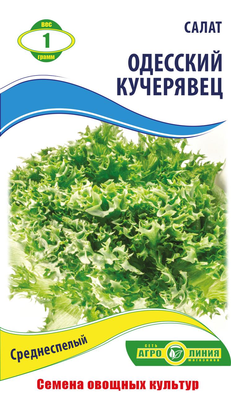 Семена салата Одесский кучерявец 1 г Агролиния 1218701