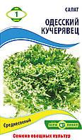 Семена салата сорт Одесский кучерявец 1 гр ТМ Агролиния