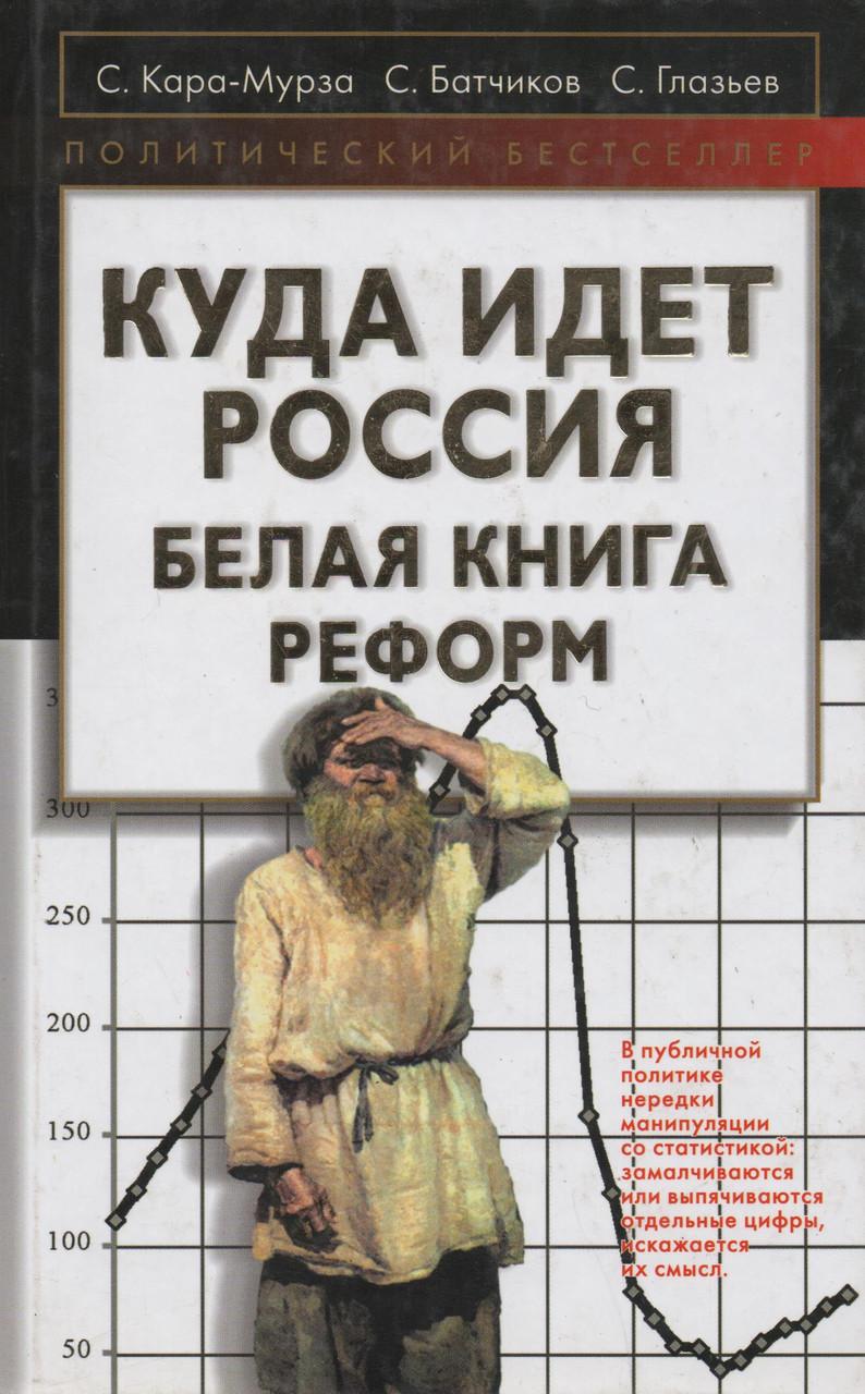 Куди йде Росія. Біла книга реформ. С. Кара-Мурза, С. Батчиков