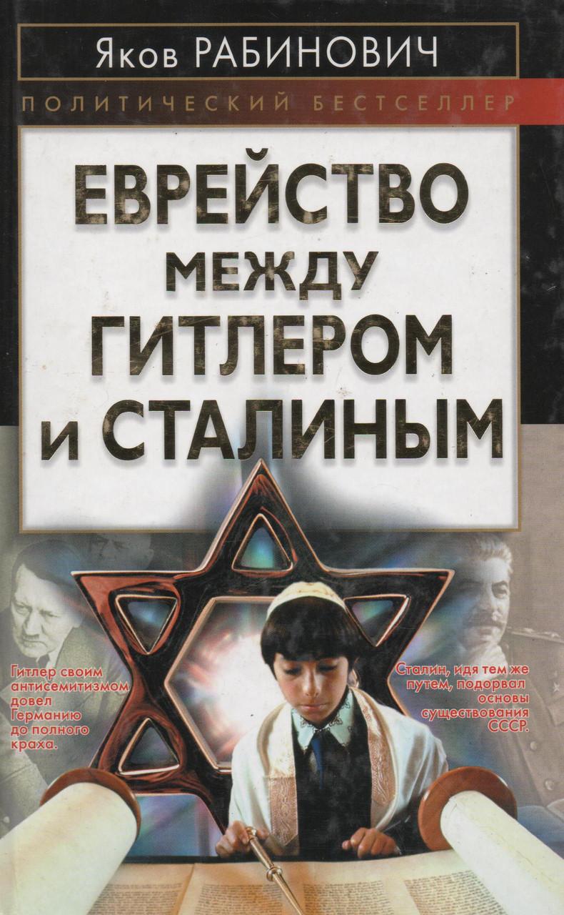Еврейство между Гитлером и Сталиным. Я. Рабинович