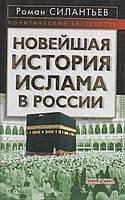 Новейшая история ислама в России. Р. Силантьев