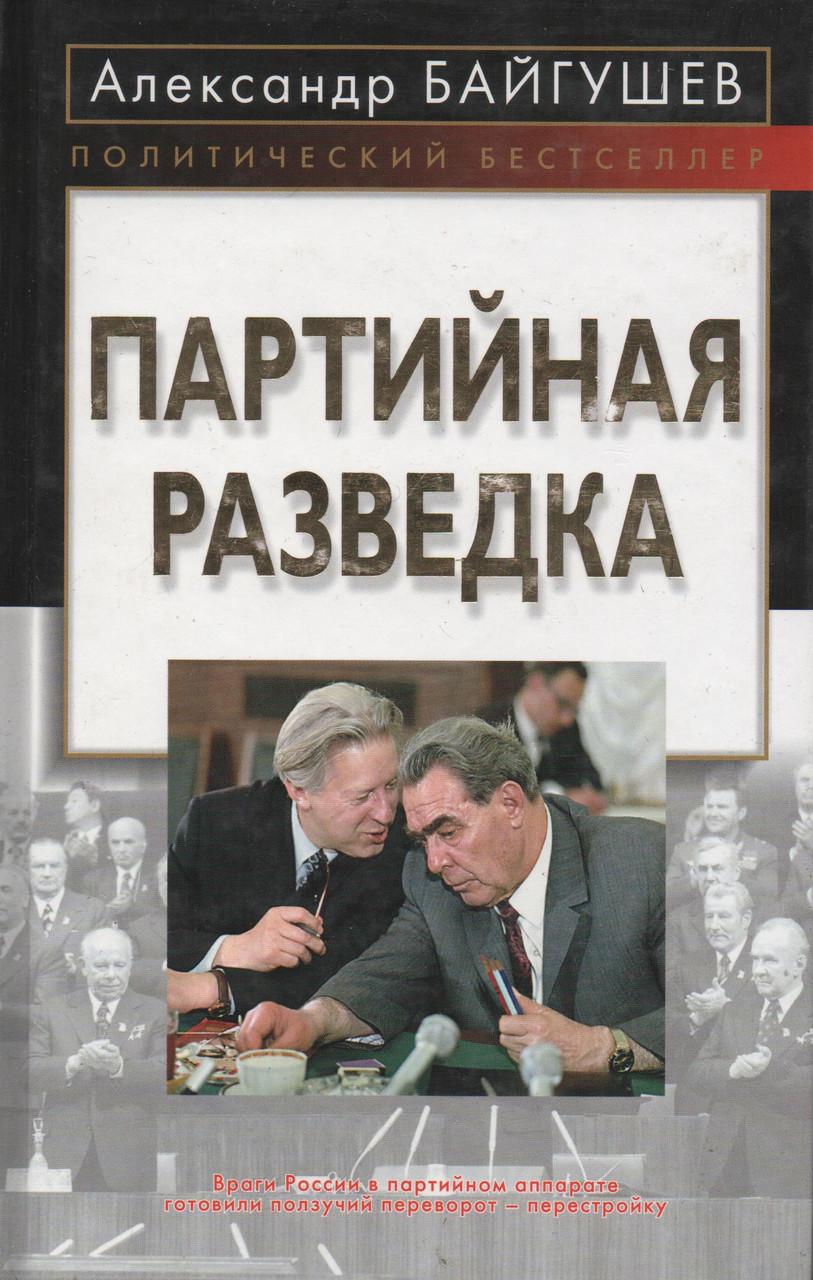 Партійна розвідка. А. Байгушев