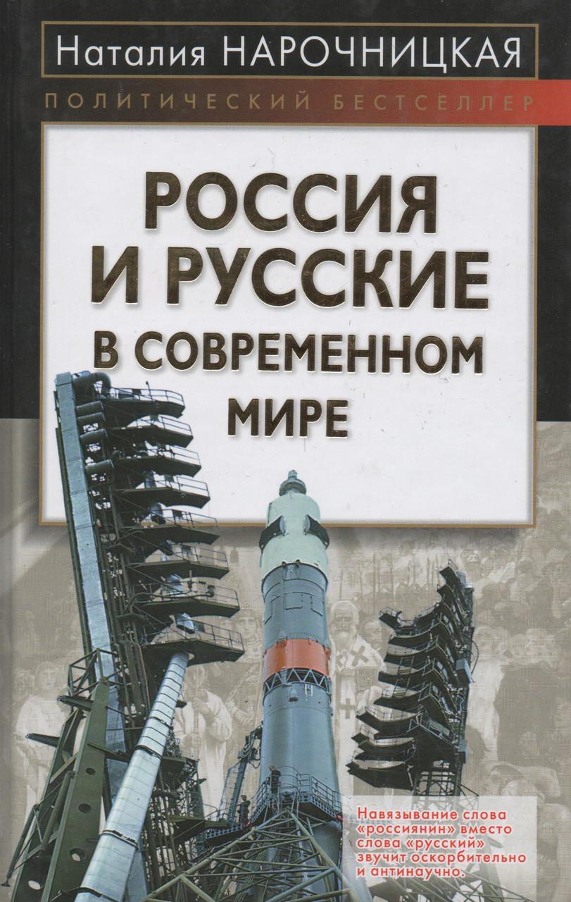 Росія і росіяни в сучасному світі. Н. Нарочницька
