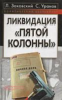 """Ликвидация """"пятой колонны"""". Л. Заковский, С. Уранов"""