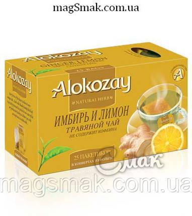 Чай Alokozay / Алокозай ТРАВЯНОЙ С ИМБИРЕМ И ЛИМОНОМ, 25 ПАК. САШЕТ, фото 2