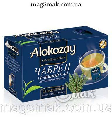 Чай Alokozay / Алокозай ТРАВЯНОЙ С ЧАБРЕЦОМ, 25 ПАК. САШЕТ, фото 2