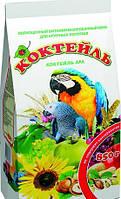 Коктейль для папуг Ара 850гр, мінімальне замовлення 5 шт