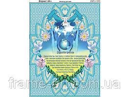 Ридний край И-390 Молитва про мир, схема под бисер
