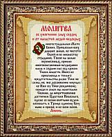 Славяночка КС-115 Молитва от напастей и умягчений злых сердец, схема под бисер