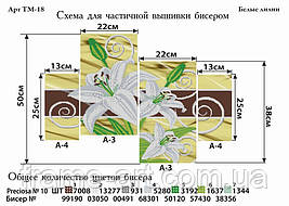 Фея Вышивки ТМ-18 Белые лилии. Триптих, схема под бисер