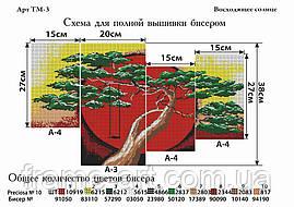 Фея Вишивки ТМ-3 Висхідне сонце. Триптих, схема під бісер