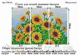 Фея Вишивки ТМ-13 Соняшники. Триптих, схема під бісер