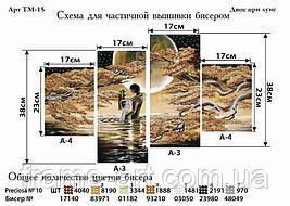 Фея Вишивки ТМ-15 Двоє при місяці. Триптих, схема під бісер