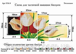 Фея Вишивки ТМ-9 Тюльпани. Триптих, схема під бісер