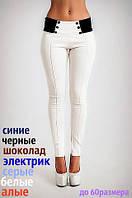 Удобные лосины брюки в расцветках размеры норма и батал, 40- 64