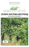 Сельдерей листовой Вестленд  0,5 г Профессиональные семена