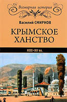 Крымское ханство XIII-XV вв.. Смирнов В. Д.