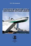 Корабли-музеи мира. Петлеванный М. Б.