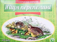 Перепелиные яйца(в бумажных упаковках)
