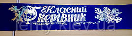 Класний керівник - стрічка атлас фольга (укр.мова) Синий, Серебристый, Украинский