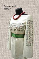 Женская заготовка сорочки СЖ-29