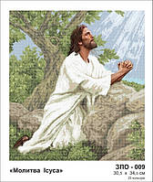 """Заготовка для вышивания """"Молитва Ісуса"""", маленькая"""