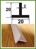 20*20*2. Алюминиевый тавр. Без покрытия. Длина 3,0м