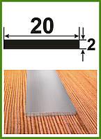 "20*2. Алюминиевая полоса (шина). Анод ""Серебро"". Длина 3,0м и 6,0 м"
