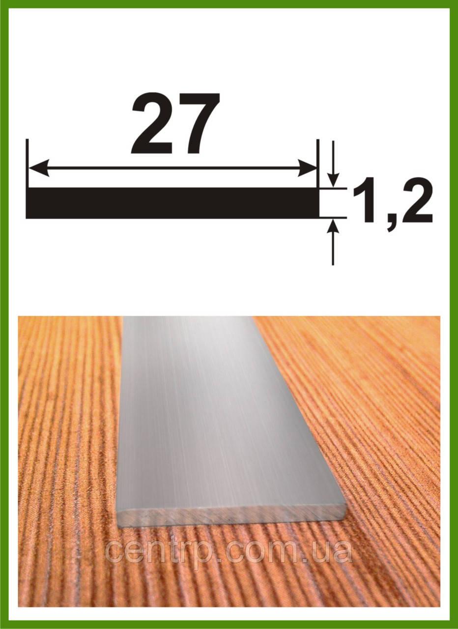 """27*1,2. Алюминиевая полоса (шина). Анод """"Серебро""""."""