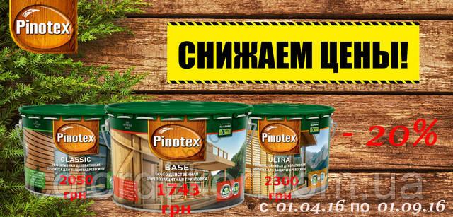 Снижение Цен на Pinotex!!!!!