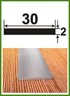 "30*2. Алюминиевая полоса (шина). Анод ""Серебро"". Длина 3,0м и 6,0м."