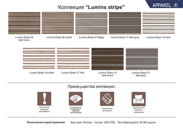 Рогожка Lumins Stripe, фото 2