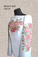 Женская заготовка сорочки СЖ-34