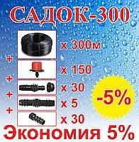 """Комплект для орошения сада/виноградника """"Садок-300"""""""