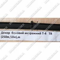 Уплотнитель ( декор) бокового окна WT -4