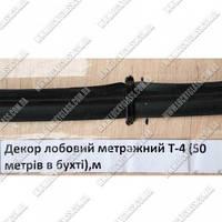 Уплотнитель ( декор) лобового окна WT -4