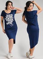 Платье Нью-Йорк батал  иб04