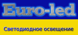 Интернет-магазин «Euro-led»