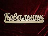 Фамилия на подставке (59 х 15 см),  декор
