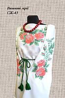 Женская заготовка сорочки СЖ-43