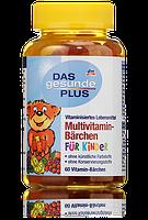 Жевательные мультивитамины для детей DAS Gesunde PLUS Multivitamin-barchen fur kinder 60 шт