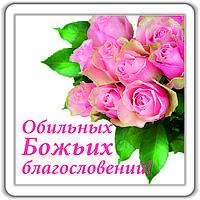 """Магнит """"Обильных Божьих благословений"""""""