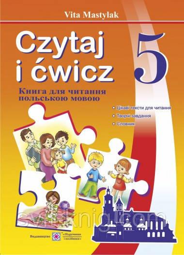 Польська мова. Книга для читання. 5 клас