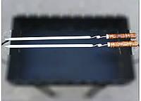 Шампур 65 см