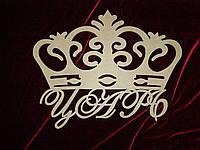 Корона Царь (50 х 39 см), декор
