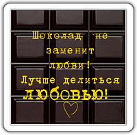 """Магнит """"Шоколад не заменит любви.."""""""