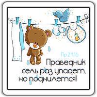 """Магнит """"Праведник поднимется"""""""