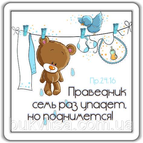 """Магнит """"Праведник поднимется"""", фото 2"""